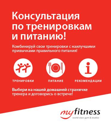 Консультации по тренировкам и питанию