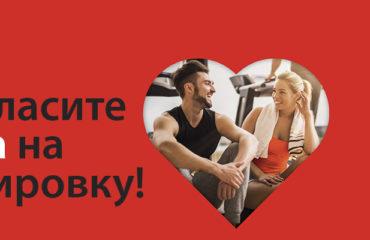 Кампания для друзей в клубах MyFitness